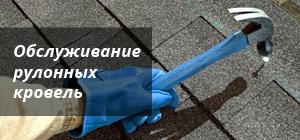 2. Правила обслуживания и эксплуатации крыш с кровлями из рулонных материалов