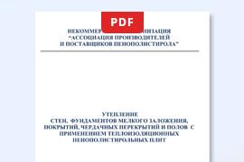 Гидроизоляция пола технические характеристики