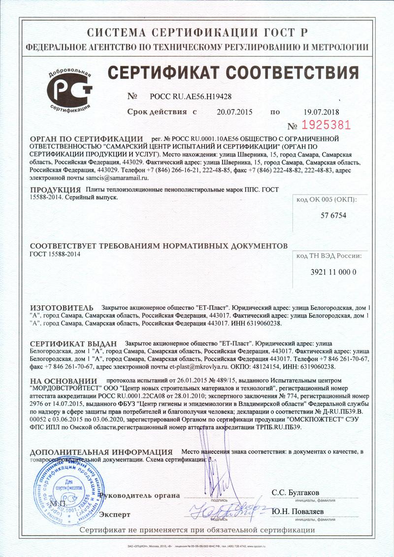 Сертификат качества мастика битумно-резиновая пенофол как гидроизоляция
